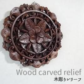 木彫りレリーフ