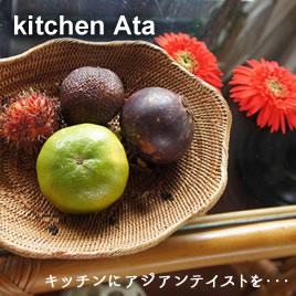 キッチンアタ