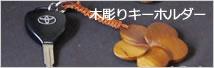 バリ製木彫りキーホルダー