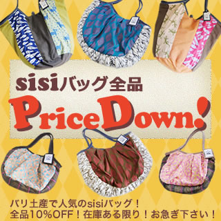 sisiバッグ全品PriceDown10%オフ♪ class=