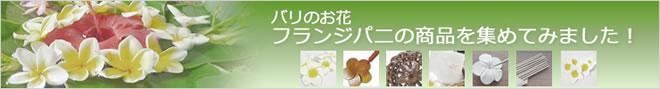 バリのお花 フランジパニの商品を集めてみました!